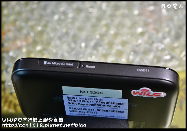 WI-UP日本行動上網分享器DSC_2742