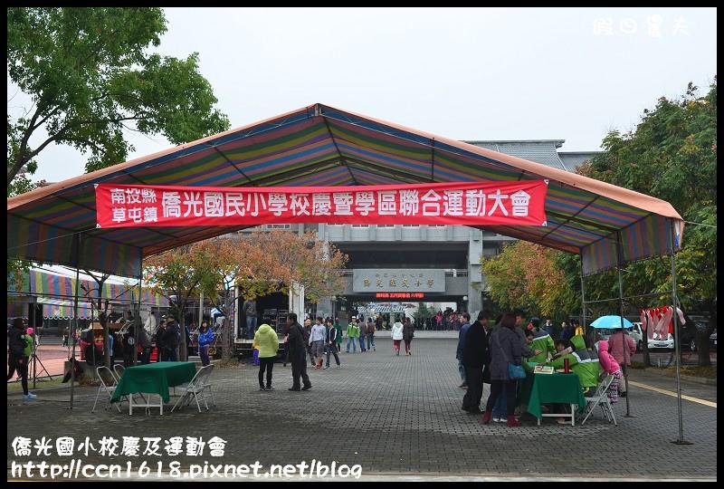 僑光國小校慶及運動會DSC_9921