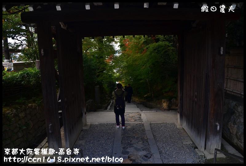 京都大阪賞楓趣-高台寺DSC_3111