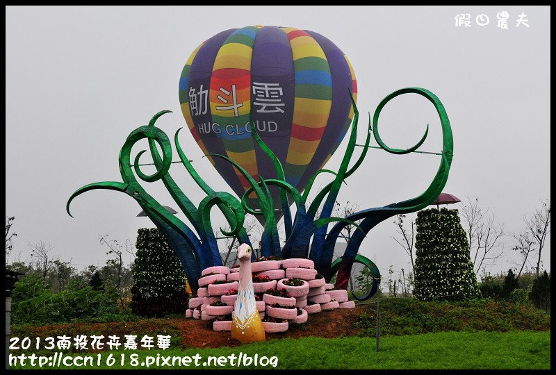 2013南投花卉嘉年華DSC_0411