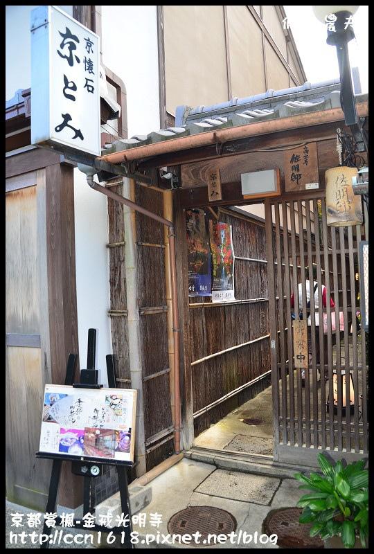 京都賞楓-金戒光明寺DSC_3126
