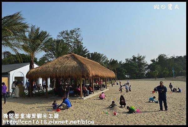 雅聞峇里海岸觀光工廠DSC_2002