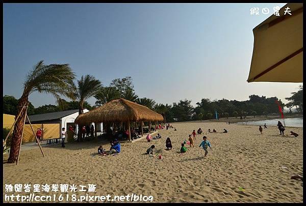 雅聞峇里海岸觀光工廠DSC_2011