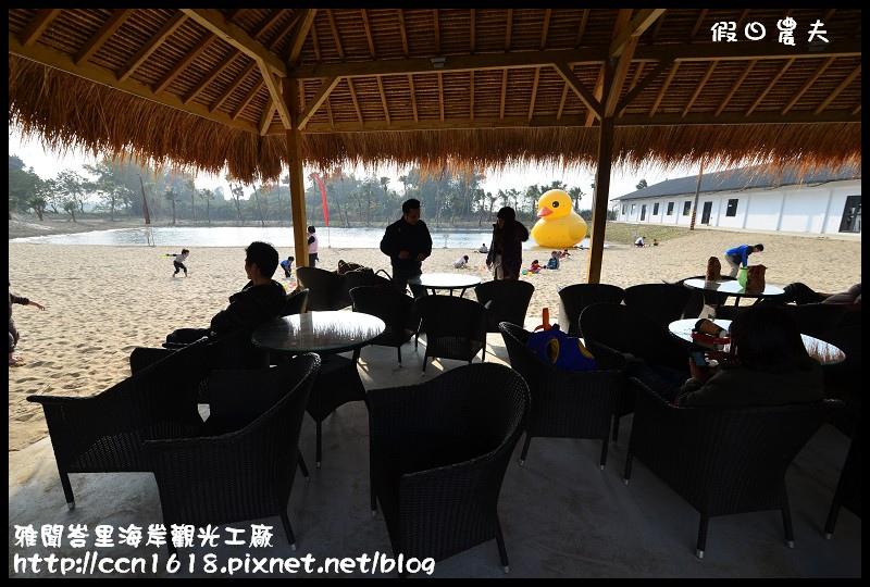 雅聞峇里海岸觀光工廠DSC_2018