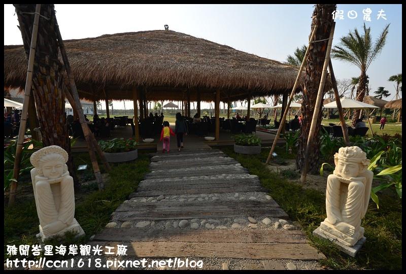 雅聞峇里海岸觀光工廠DSC_2026