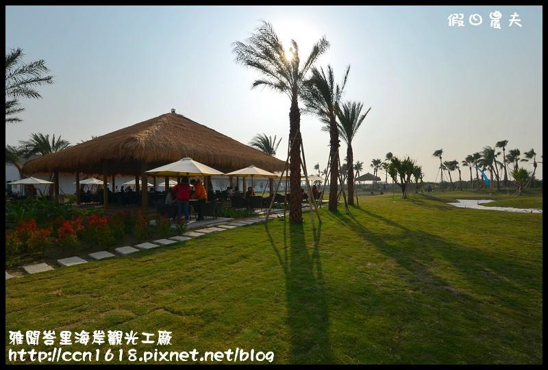 雅聞峇里海岸觀光工廠DSC_2031