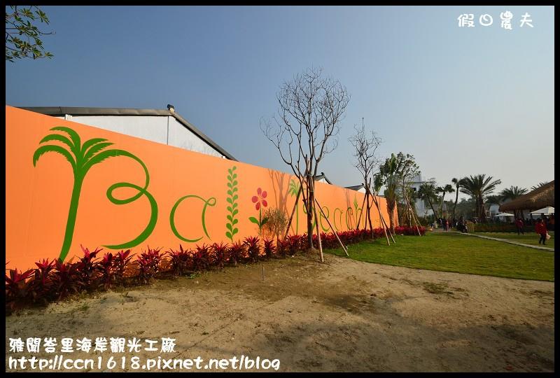 雅聞峇里海岸觀光工廠DSC_2033