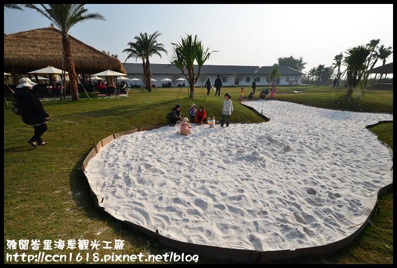 雅聞峇里海岸觀光工廠DSC_2036