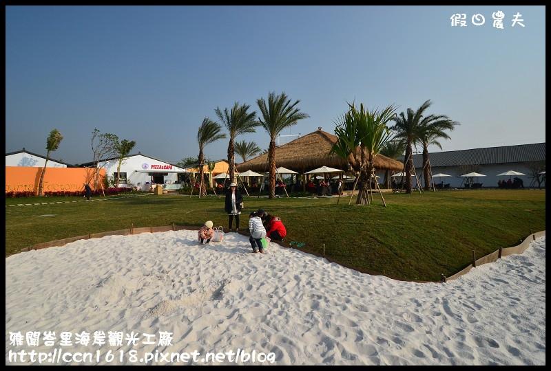 雅聞峇里海岸觀光工廠DSC_2038