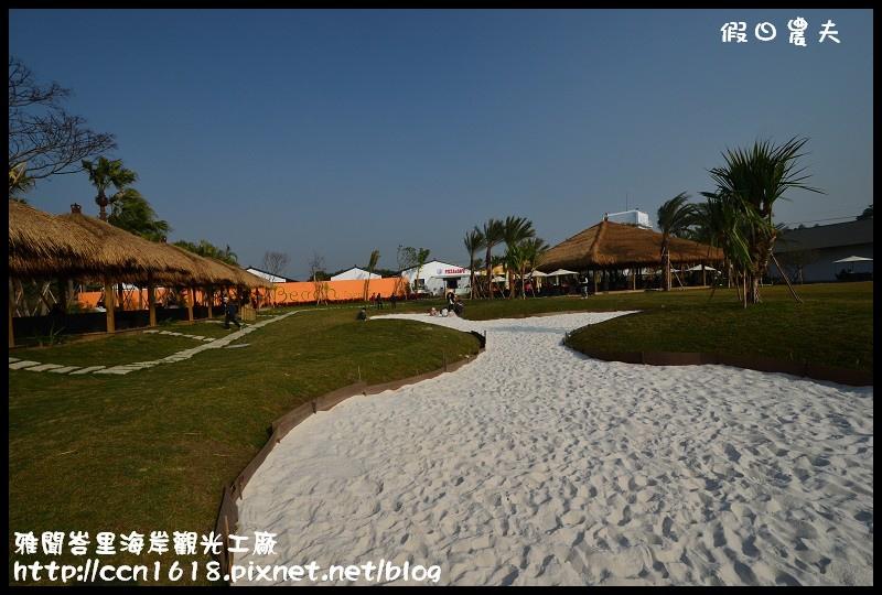 雅聞峇里海岸觀光工廠DSC_2041