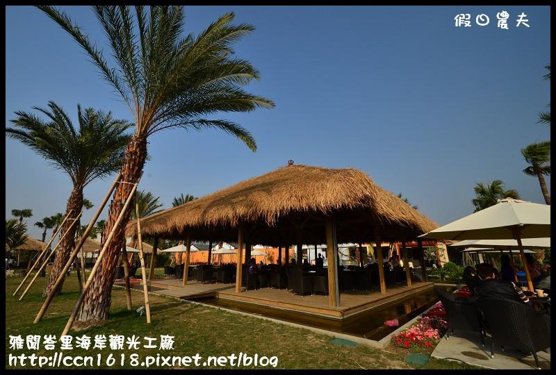 雅聞峇里海岸觀光工廠DSC_2045