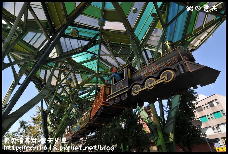 丟丟噹森林-飛天火車DSC_1081