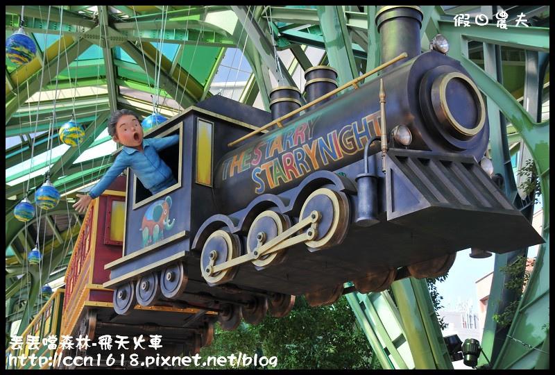 丟丟噹森林-飛天火車DSC_1089