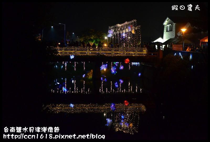 台南鹽水月津港燈節DSC_3657