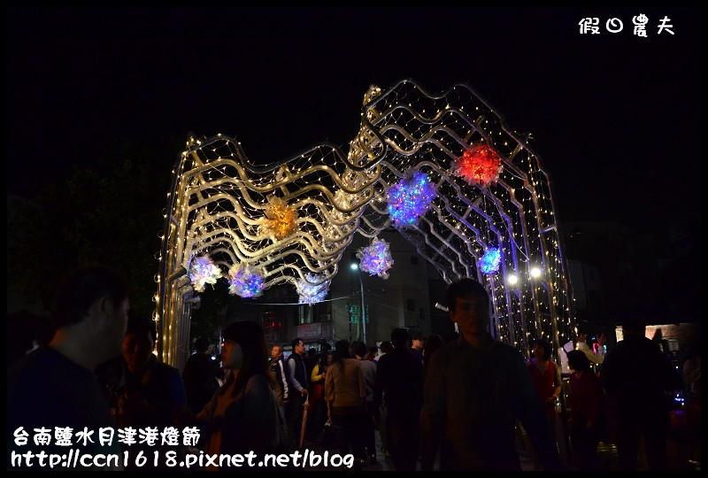 台南鹽水月津港燈節DSC_3659