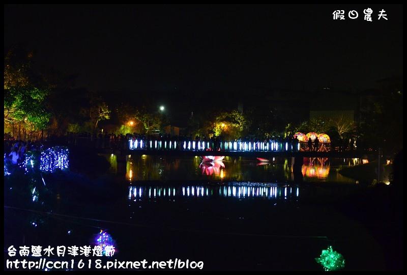 台南鹽水月津港燈節DSC_3661