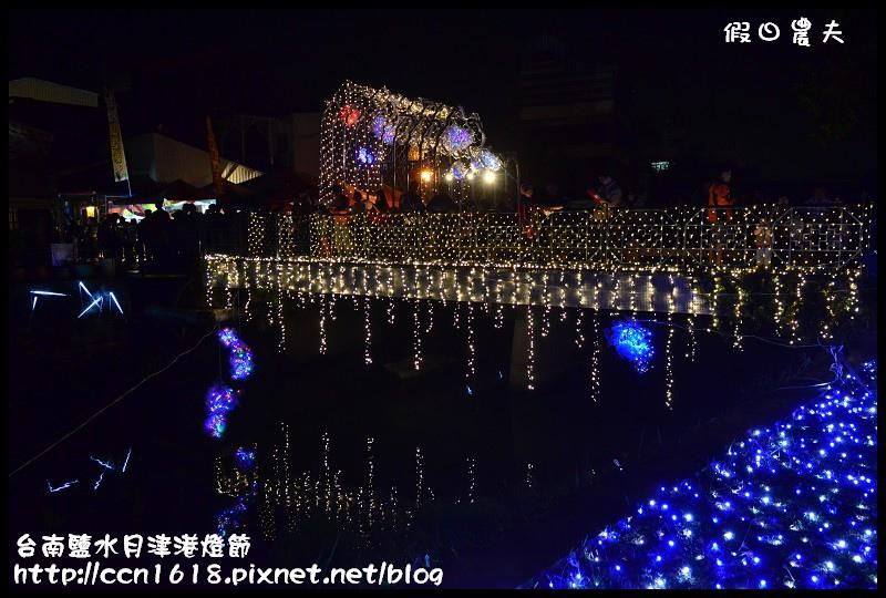 台南鹽水月津港燈節DSC_3663
