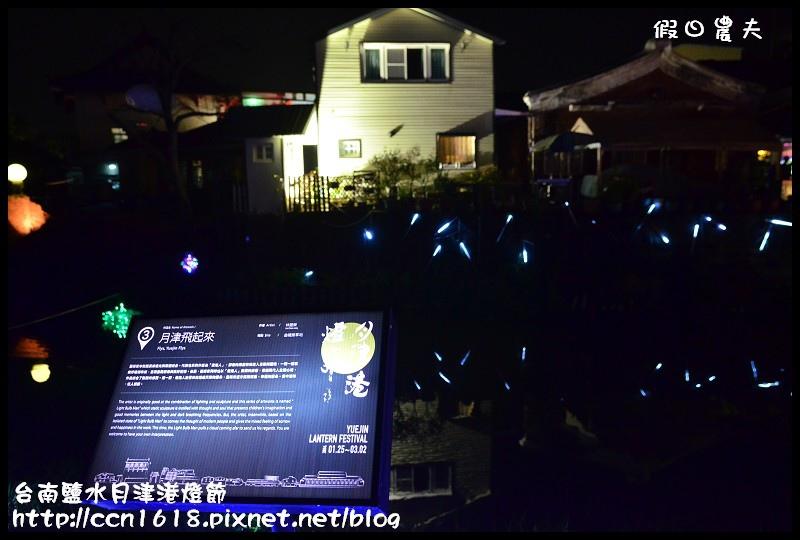 台南鹽水月津港燈節DSC_3669
