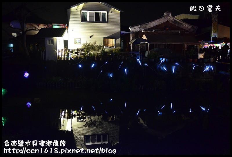 台南鹽水月津港燈節DSC_3664