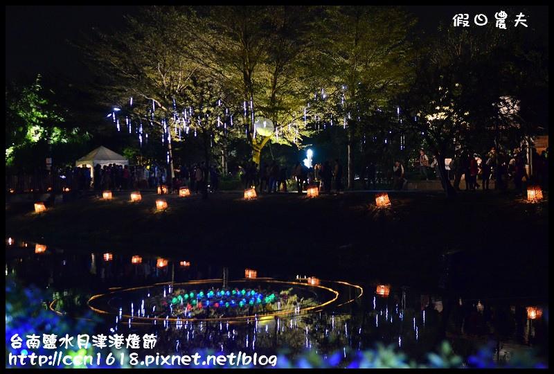 台南鹽水月津港燈節DSC_3673