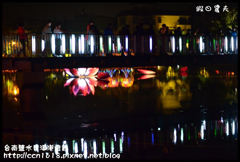 台南鹽水月津港燈節DSC_3677