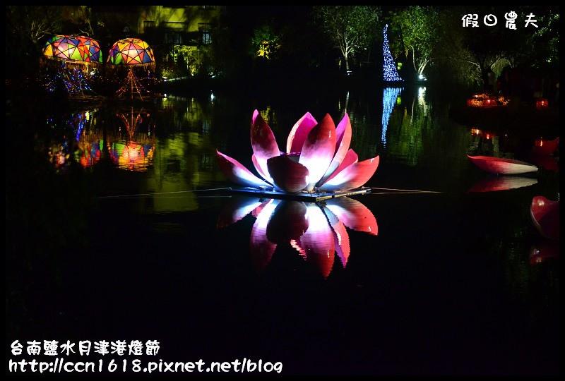 台南鹽水月津港燈節DSC_3680