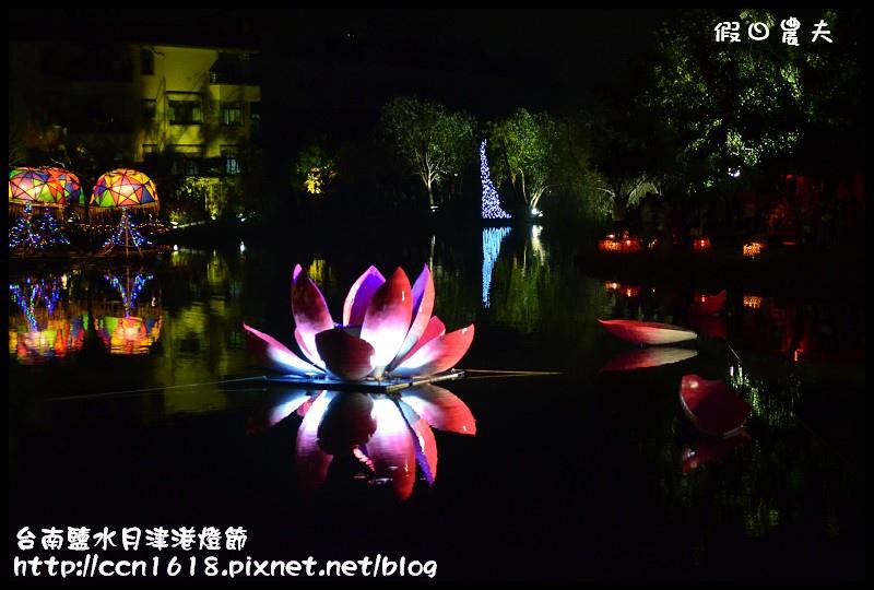 台南鹽水月津港燈節DSC_3682