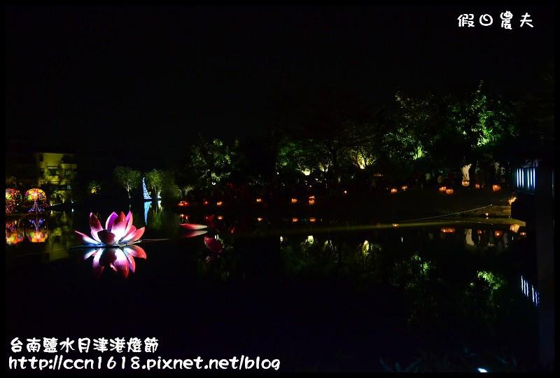 台南鹽水月津港燈節DSC_3683