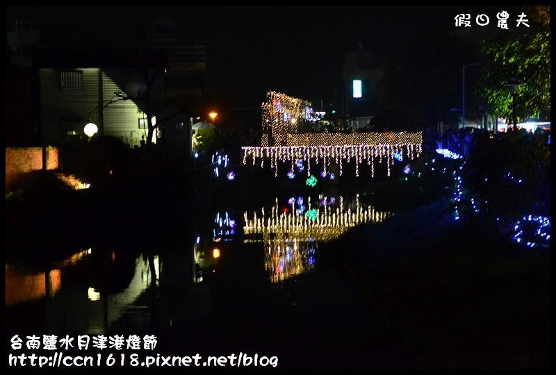 台南鹽水月津港燈節DSC_3685