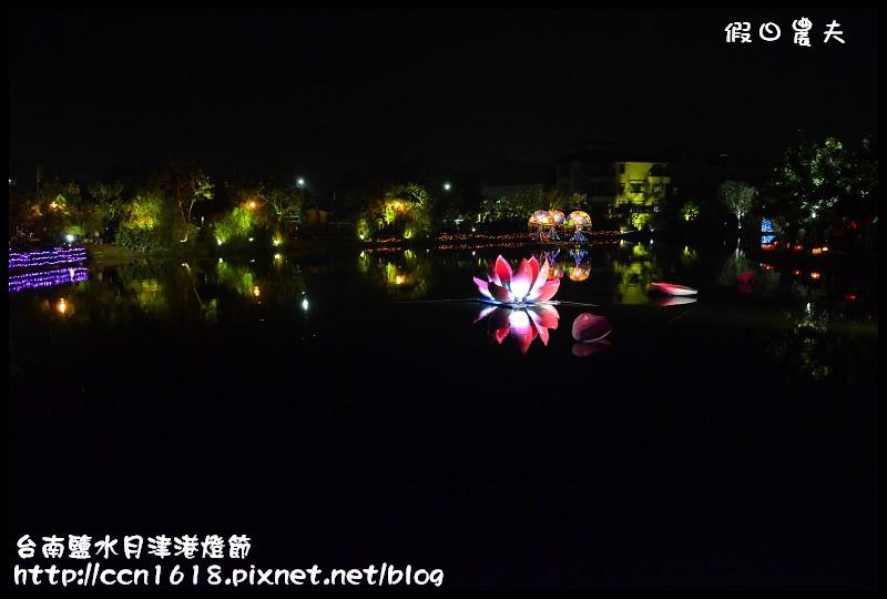 台南鹽水月津港燈節DSC_3689
