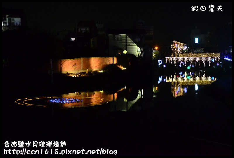 台南鹽水月津港燈節DSC_3687