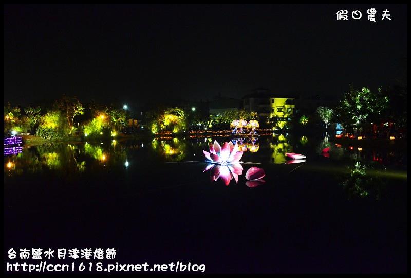 台南鹽水月津港燈節DSC_3691
