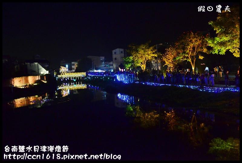 台南鹽水月津港燈節DSC_3693