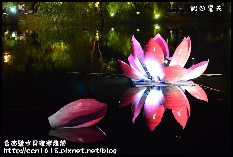 台南鹽水月津港燈節DSC_3698