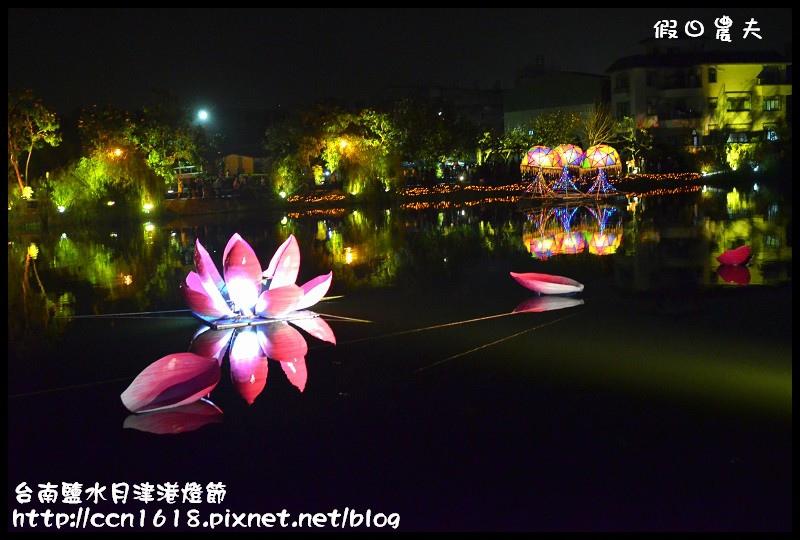 台南鹽水月津港燈節DSC_3695