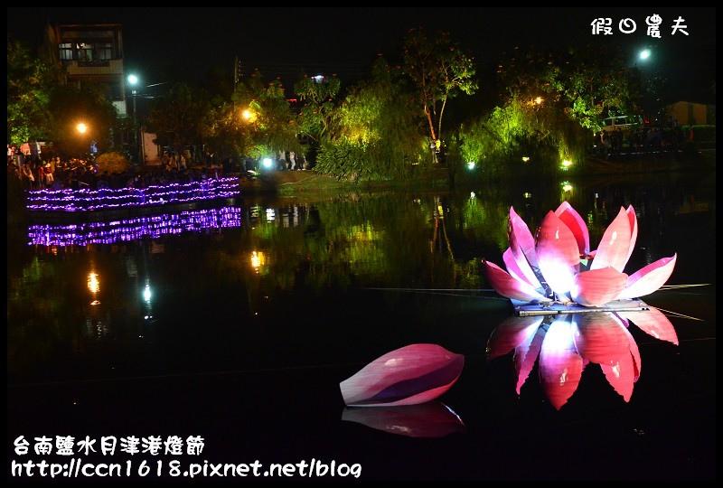 台南鹽水月津港燈節DSC_3702