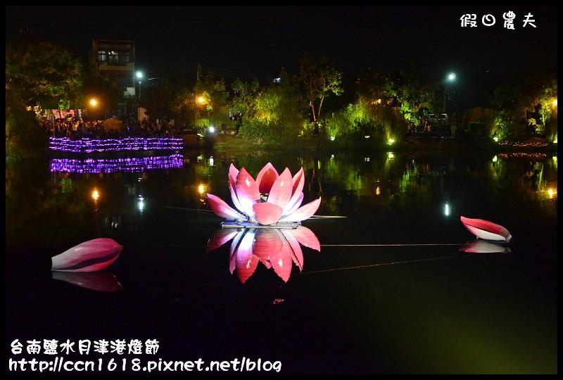 台南鹽水月津港燈節DSC_3703
