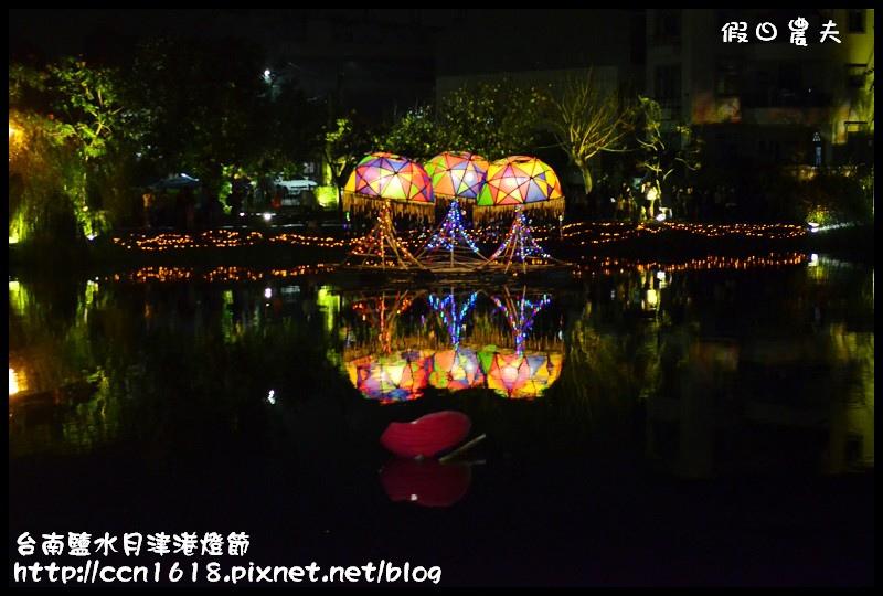 台南鹽水月津港燈節DSC_3704