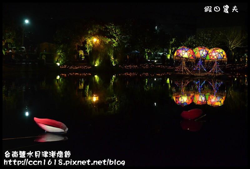 台南鹽水月津港燈節DSC_3705
