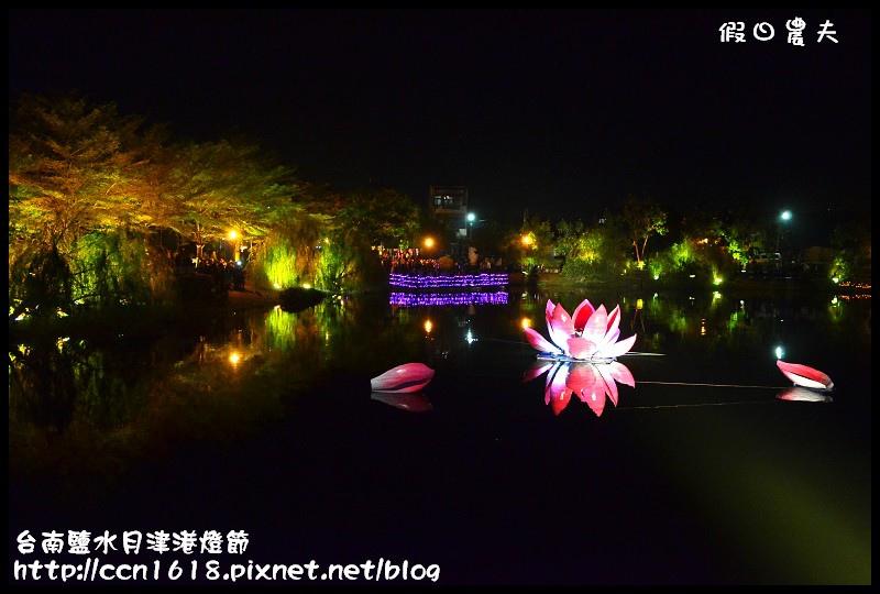 台南鹽水月津港燈節DSC_3708