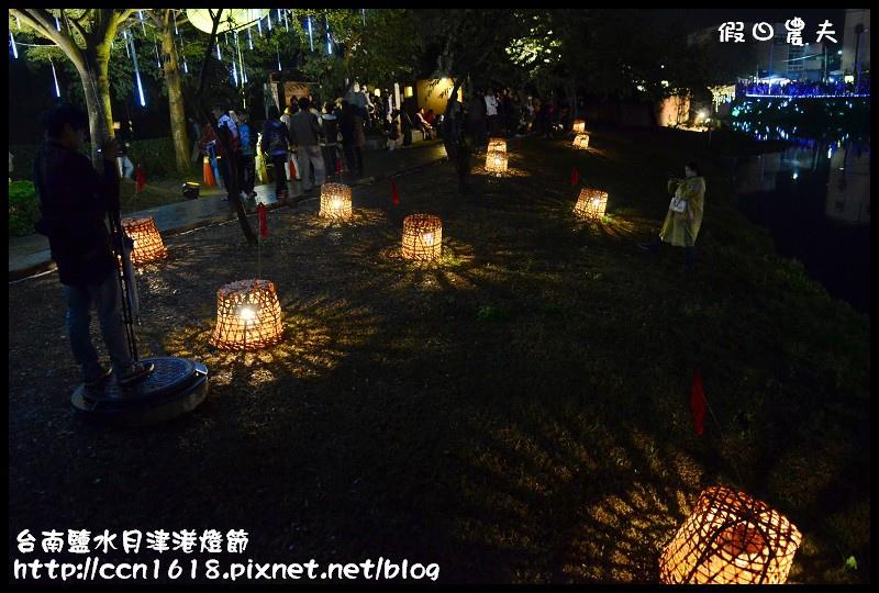 台南鹽水月津港燈節DSC_3710