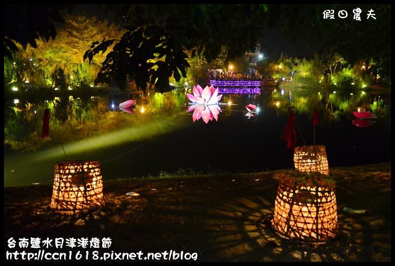 台南鹽水月津港燈節DSC_3714