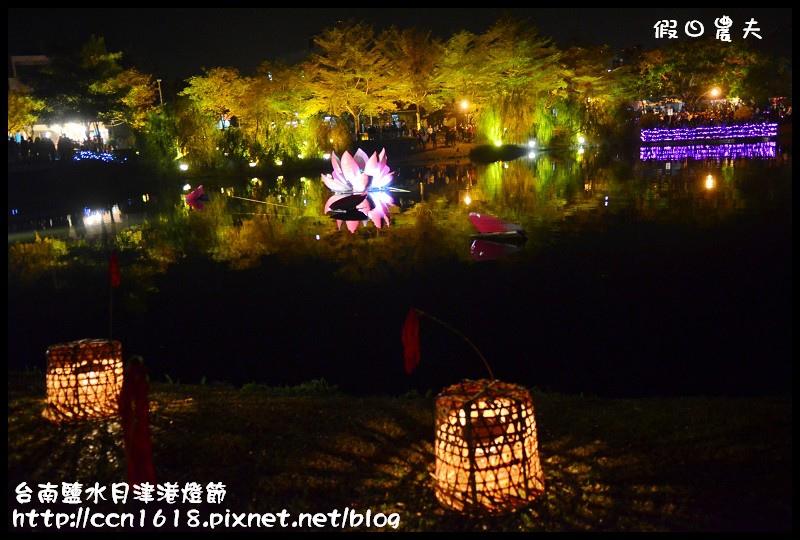台南鹽水月津港燈節DSC_3717