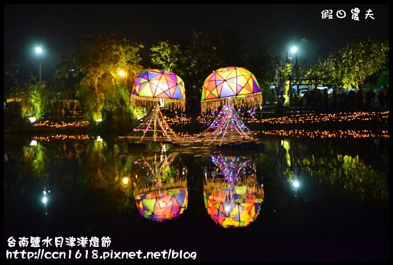 台南鹽水月津港燈節DSC_3719
