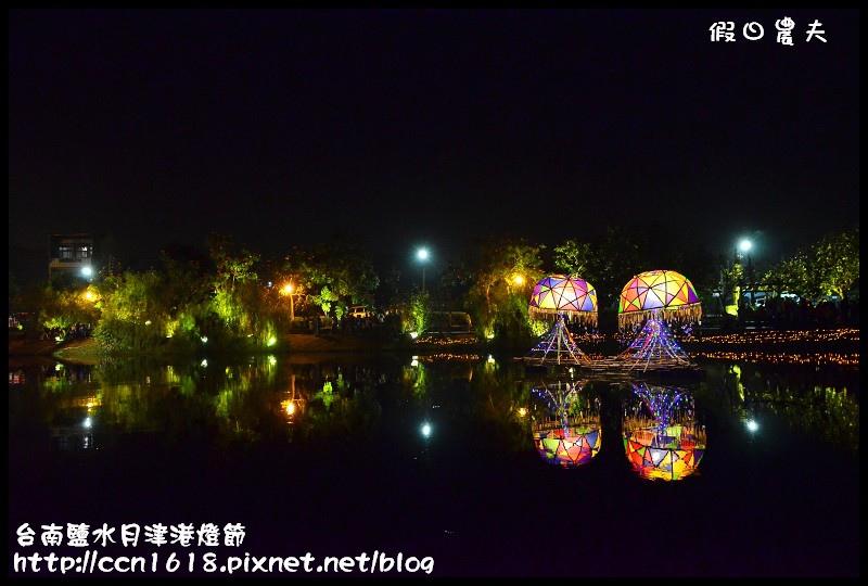 台南鹽水月津港燈節DSC_3721
