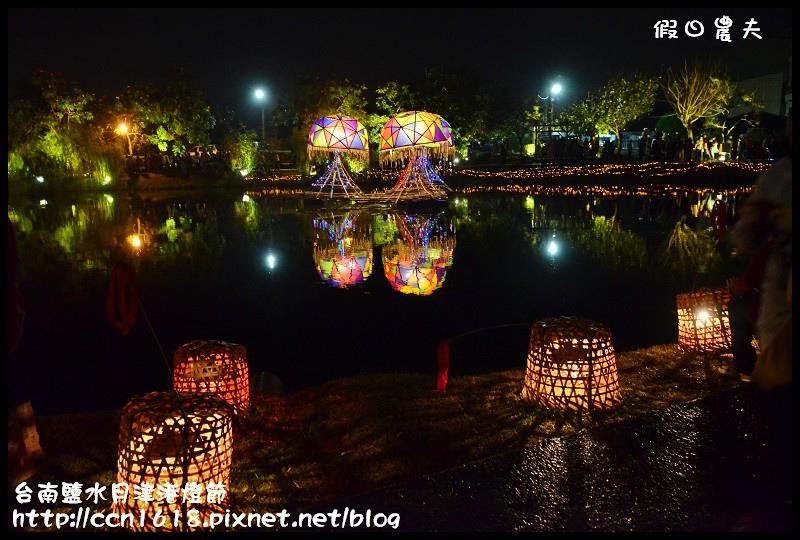 台南鹽水月津港燈節DSC_3725