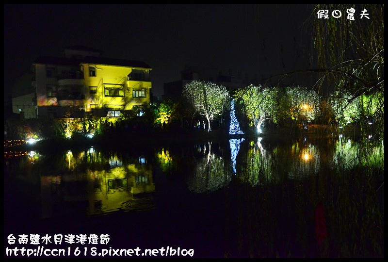 台南鹽水月津港燈節DSC_3728