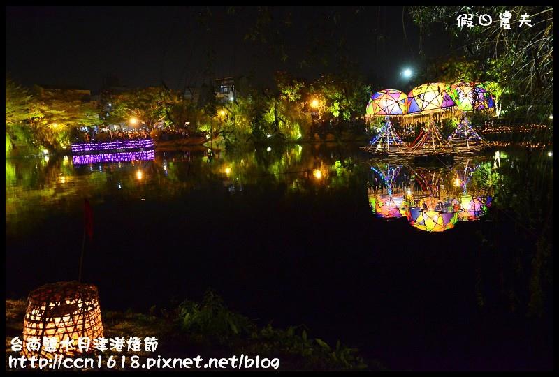 台南鹽水月津港燈節DSC_3726