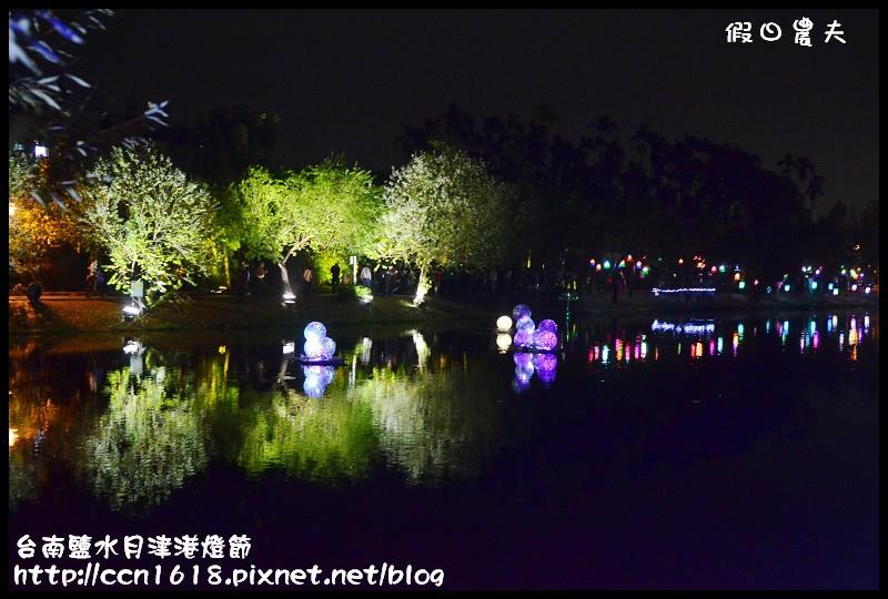 台南鹽水月津港燈節DSC_3733
