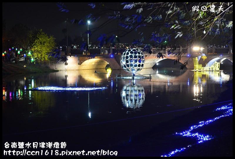 台南鹽水月津港燈節DSC_3734
